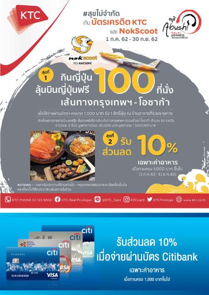 promotion-menu-credit-card-Abushi halal japanese food