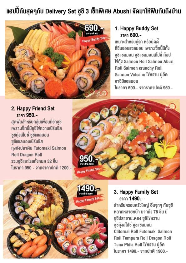 ร้านอาหารญี่ปุ่น จรัญ บางอ้อ ABUSHI HALAL JAPANESE RESTAURANT in Bangkok Sushi Party set ซูชิสำหรับจัดเลี้ยง งานปาตี้